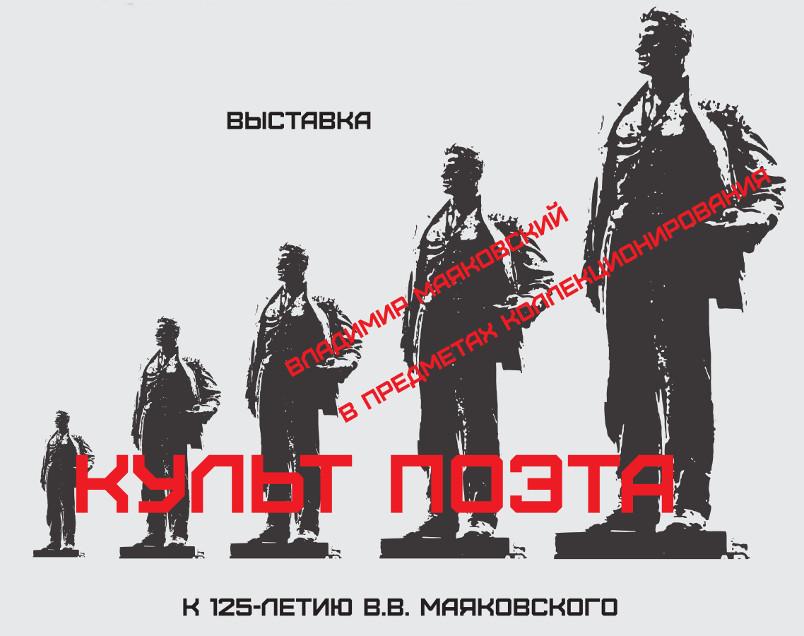 "Выставка ""Культ поэта"""